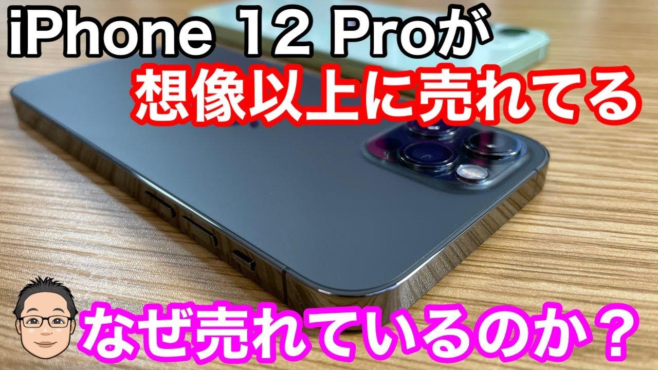 想像以上にiPhone 12 Proが売れている!?なぜ売れているのか?【考えられる理由4選】
