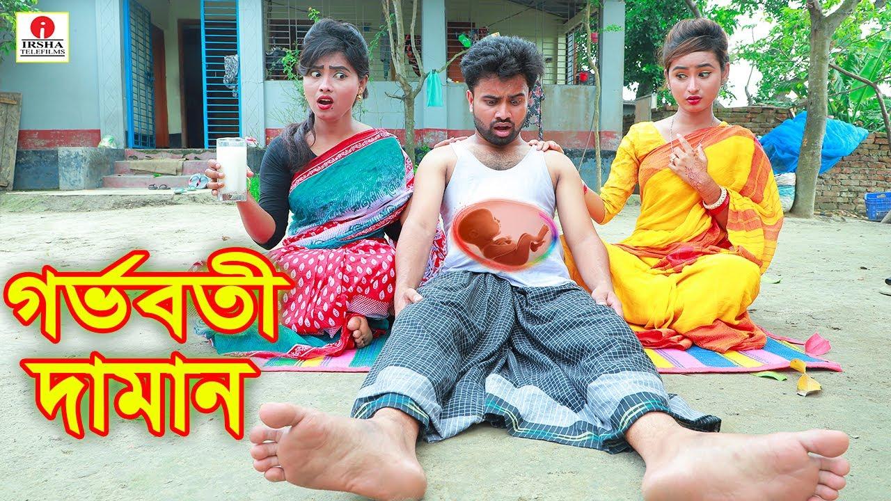 গর্ভবতী দামান || Gorvoboti Daman || নতুন পর্ব || বাংলা নাটক মনিকা || Bangla Natok 2021