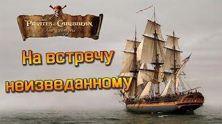Держим путь к топовым кораблям! : Пираты Карибского Моря Новые Горизонты