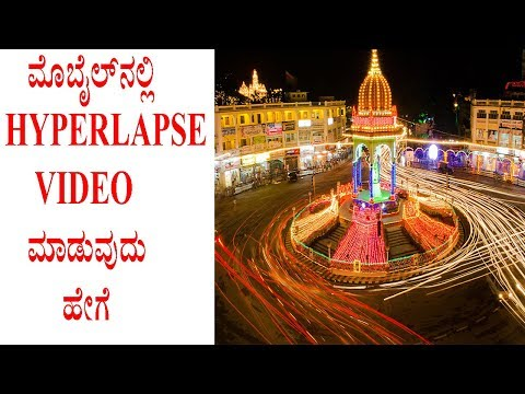 How Make Hyperlapse From Mobile In Kannada | Short Film | Microsoft Hyperlapse Tutorial