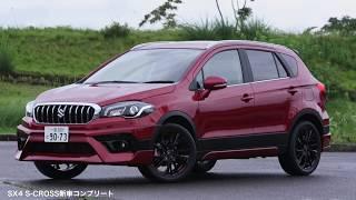 これこそが新車コンプリート! SUZUKI  SX4 S-CROSS 〜イメージオン