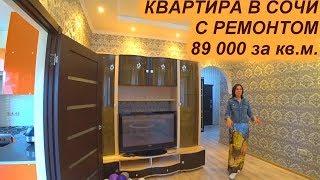 Квартира с ремонтом в Сочи 56кв.м.