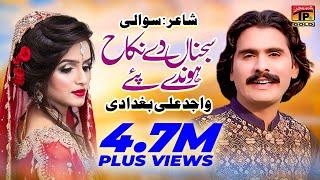 Sajna De Nikah - Wajid Ali Baghdadi - Saraiki Song Ka Badshah - Eid Special Song