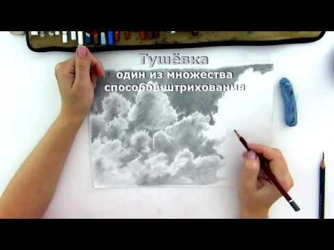 Как нарисовать тучу карандашом