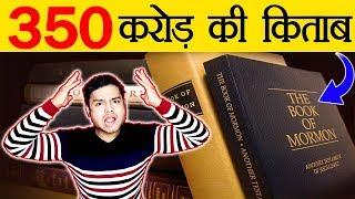 दुनिया की सबसे मेहेंगी किताब - Records of Most Expensive Books Ever - TEF Ep 63