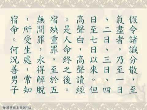 地藏菩薩本願經(道昇居士)62分鐘(全)