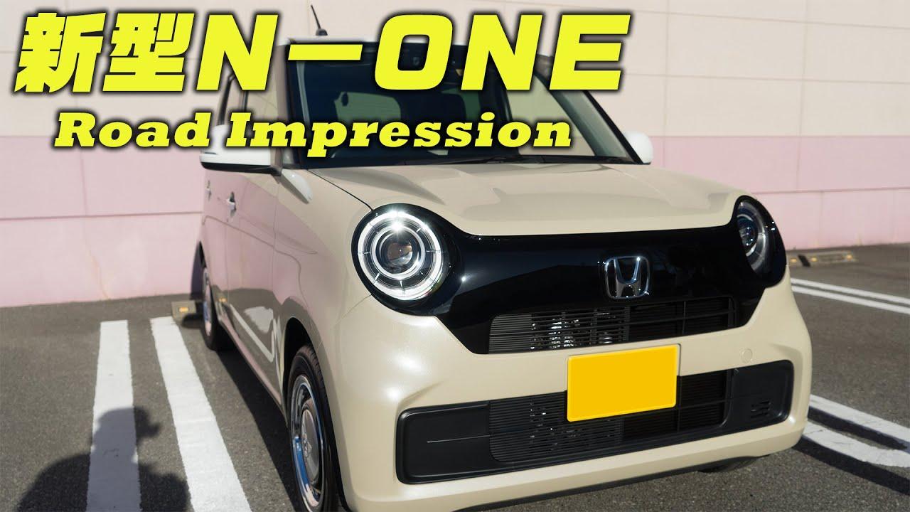 2020 ホンダ 新型N-ONE 試乗動画 VTECエンジンのフル加速も試してみました。HONDA N-ONE Drivefeel