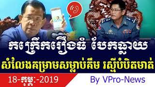 Hot News Today Morning, Khmer Hot News, Cambodia Hot News, Hun Sen Hot News, Sam Rainsy News, Vpro N