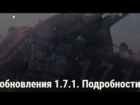 ТЕСТ ОБНОВЛЕНИЯ 1 7 1 WOT   DDoS атакА World Of Tanks