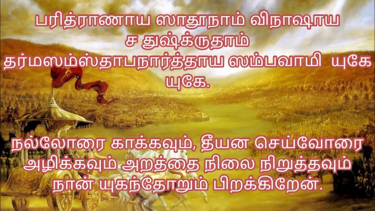 yada yada hi dharmasya bhagavad gita english and tamil youtube