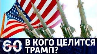 60 минут. Глобальная угроза России: США разворачивают ПРО в Европе. От 13.10.17