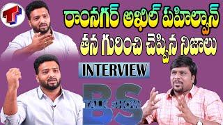 Ramnagar Akhil Pahelwan Exclusive Interview | BS Talk Show | TelanganaTV