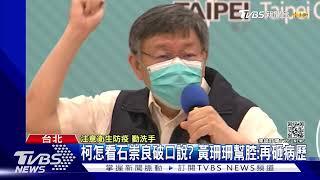 不接受! 衛福部次長稱「萬華是破口」 萬華人傻眼:我們才被丟炸彈|TVBS新聞