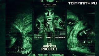 Проект «Монстр» (2017) трейлер