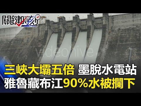 三峽大壩五倍的「墨脫水電站」悄悄完工 雅魯藏布江90%水被攔下! 關鍵時刻 20170710-3 黃創夏 王瑞德 劉燦榮