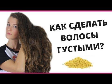 Как волосы сделать гуще