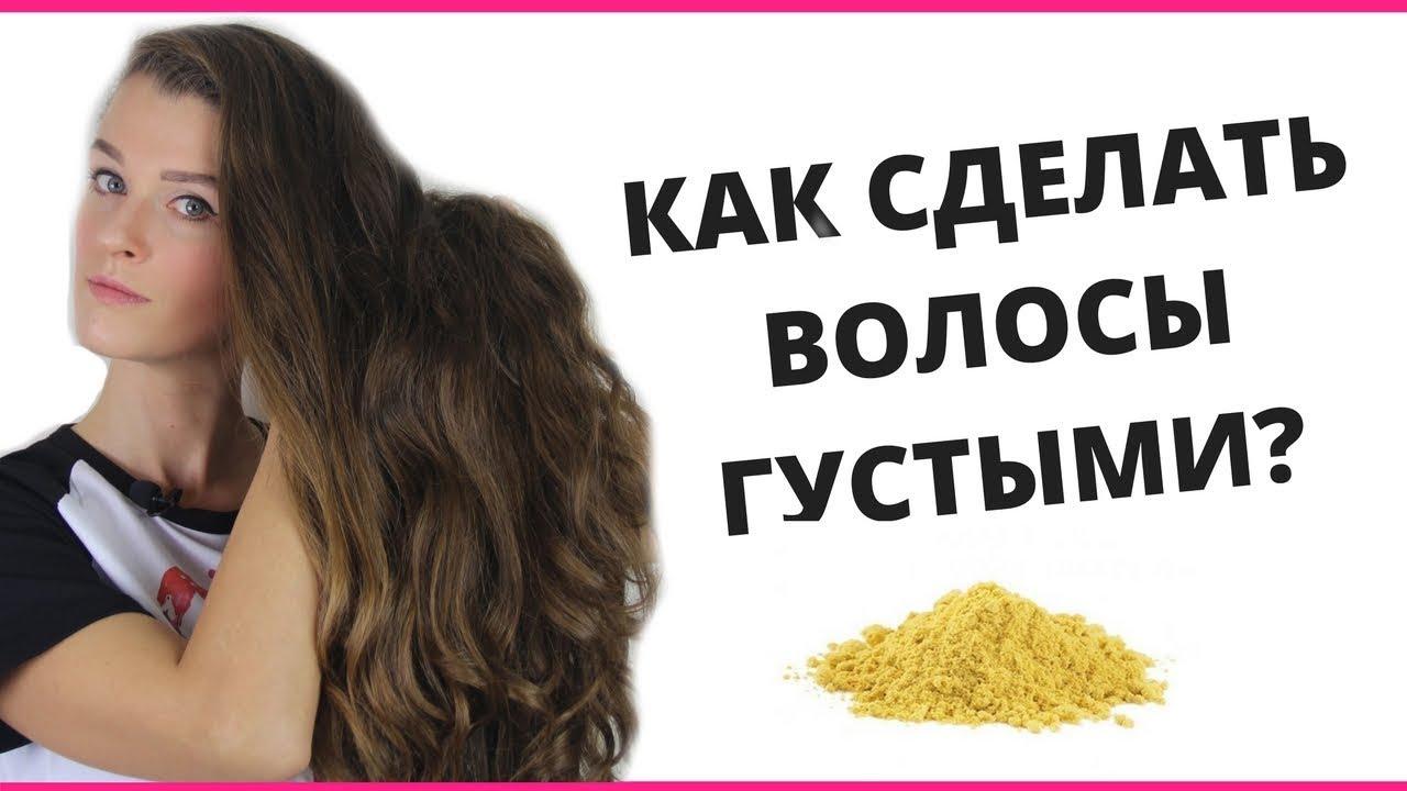 Как сделать волосы густыми видео фото 529