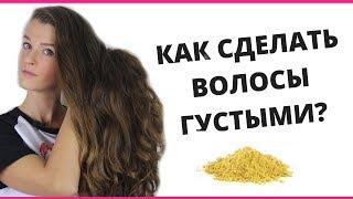 как сделать волосы густыми!
