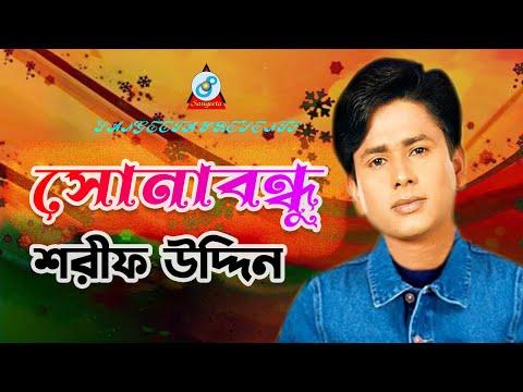 Shonabondhu - Sharif Uddin - Full Video Song