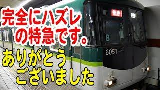 【完全にハズレの特急です。ありがとうございました】京阪北浜駅に到着する6000系特急列車<2017年11月撮影>【ちょっぴりトレインTV#181】