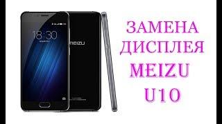 Разборка и замена дисплея Meizu U10 \ replacement lcd meizu u10