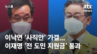 이낙연 '사직안' 가결…이재명 '전 도민 지원금' 통과…
