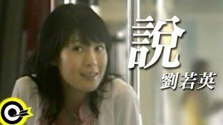 劉若英 René Liu【說】Official Music Video