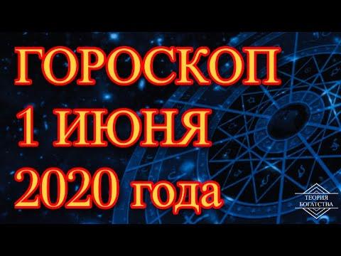 ГОРОСКОП на 1 июня 2020 года ДЛЯ ВСЕХ ЗНАКОВ ЗОДИАКА