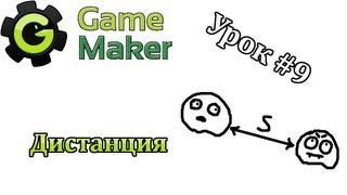Game Maker Урок #9 - Дистанция