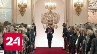 Инаугурация Путина: как это будет - Россия 24