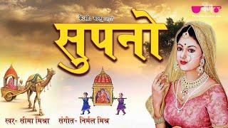Supno सुपनो Best Rajasthani Songs New Marwadi Song 2019 Seema Mishra
