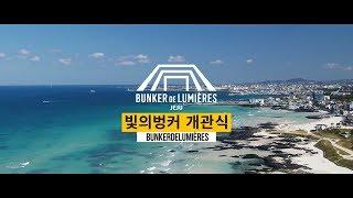 [제주도 행사영상]  bunker de lumieres 빛의벙커 개관식 행사 스케치