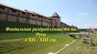 Феодальная раздробленность Киевской Руси ХІІ - ХІІІ ст.