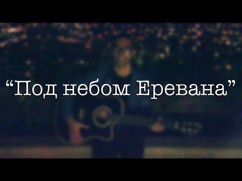 Тигран Нерсисян - Под небом Еревана