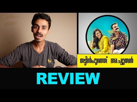 Thattumpurath Achuthan Malayalam Movie Review By #AbhijithVlogger | Cinespot Mp3