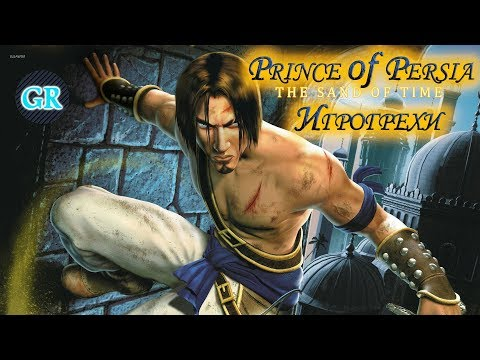 Ошибки, косяки, приколы в игре Принц Персии: Пески времени/Prince Of Persia: The Sands Of Time