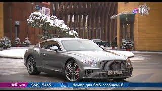 """""""АВТОМОБИЛИ"""" (720) Рубрика на ОТР. Выпуск от 11.01.19. Тестируем авто: Bentley Continental GT."""