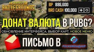 НОВЫЙ ИНТЕРФЕЙС, ПИСЬМО В РКН - ОБНОВЛЕНИЕ PUBG / PLAYERUNKNOWN'S BATTLEGROUNDS ( 25.04.2018 )