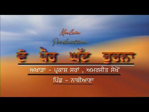 Akhada Parkash Sran & Amarjeet Sekhon | Pind Nathiana | Do Pair Ghat Turna | Malwa Production