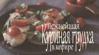 видео Куриные грудки: диетический рецепт. Видео