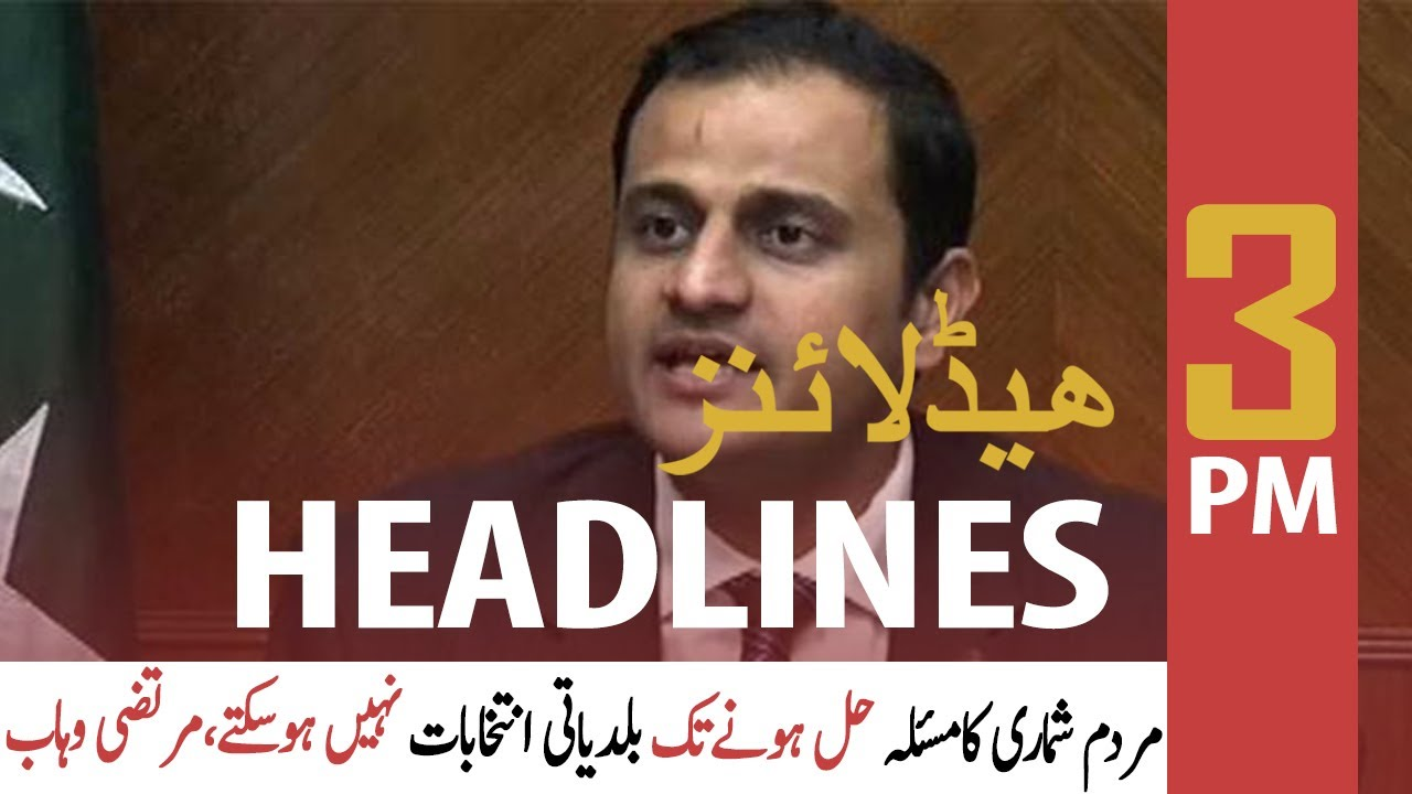 ARY News   Prime Time Headlines   3 PM   9th October 2021