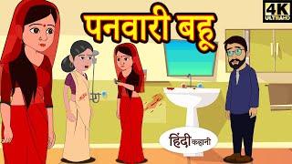 Kahani पनवारी बहू - Story in Hindi | Hindi Story | Moral Stories | Bedtime Stories | Kahaniya Funny