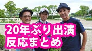 俳優の水谷豊(63)と、とんねるずの木梨憲武(53)が珍道中を繰り...