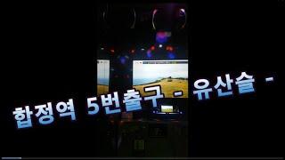 [촉의노래방] 합정역 5번출구 - 유산슬-