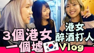 【韓國Vlog】 香港Youtuber 韓國醉酒打人事件?!   Mira