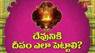 How to Light a Lamp in Front of God ? | Dharma Sandehalu