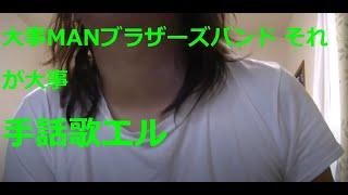 【手話歌youtuberL】 大事MANブラザーズバンド それが大事 手話 カバー...