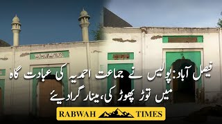 Police attacked Ahmadiyya place of worship in Ghiala village 57JB, Faisalabad