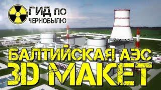 видео Балтийская АЭС в Калининградской области