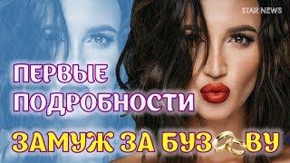 Ольга Бузова о знакомстве с первыми претендентами на участие в шоу «Замуж за Бузову»